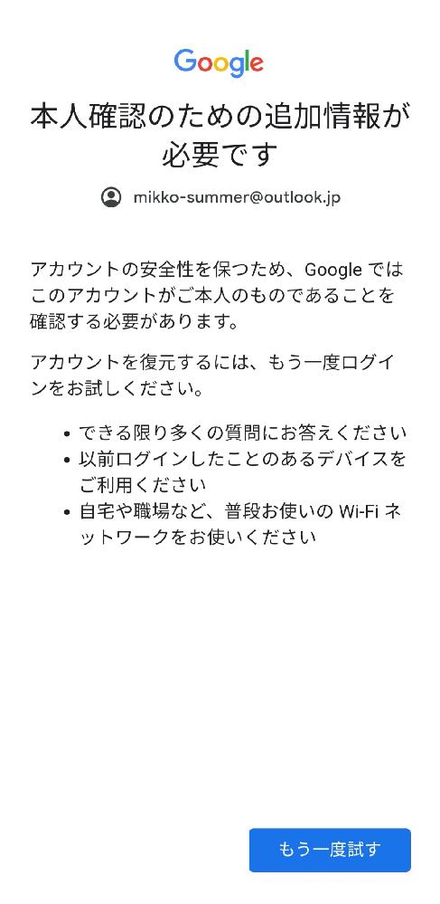 助けてください、、 すでに持っているGoogleアカウントの追加をしたくてログインしようとしているのですが、メールアドレス、パスワードを入れた後に認証コードを登録している携帯へ送る行程になります。