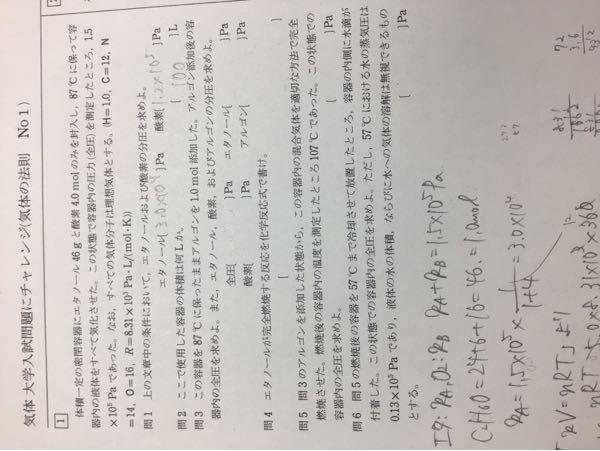 至急です。化学の気体の問題です。 (3)からの問題の解き方を教えてください。