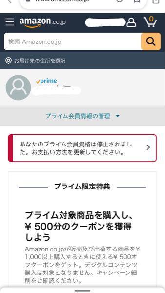 これは会員登録されているのでしょうか。。 Amazonプライムビデオを31日間の無料体験を使用していましたがAmazonのお買い物サイトの方なのかビデオの方なのかわかりません。料金関係怖いので全...