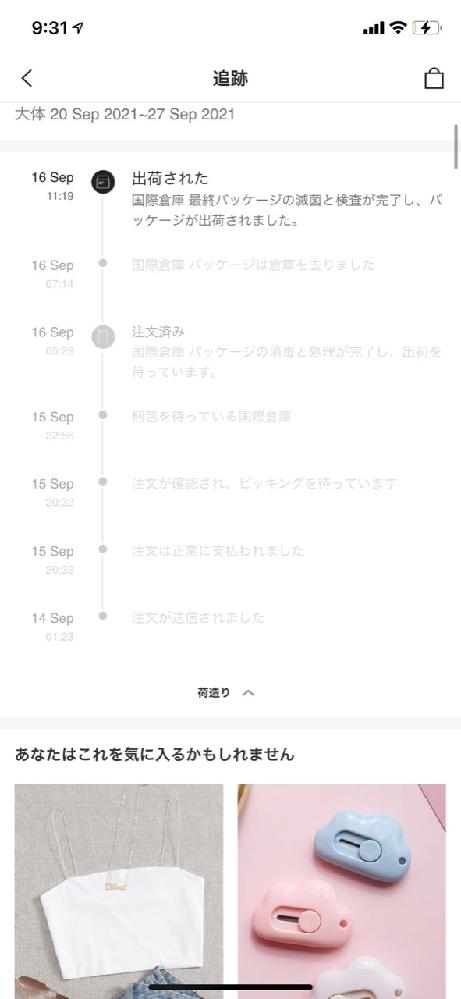 8月14日にsheinで買い物をしたのですがこの最後の「出荷されました」からなかなか更新されません。20日に届くと書いてありましたが、台風2日〜4日遅れると書いてありました。 22日から24日に届くということでしょうか、??