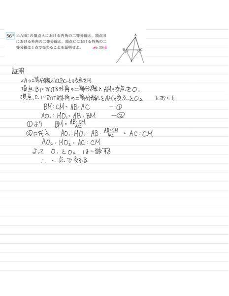 数A図形の証明です。解答と解き方が違いました。あってるでしょうか?
