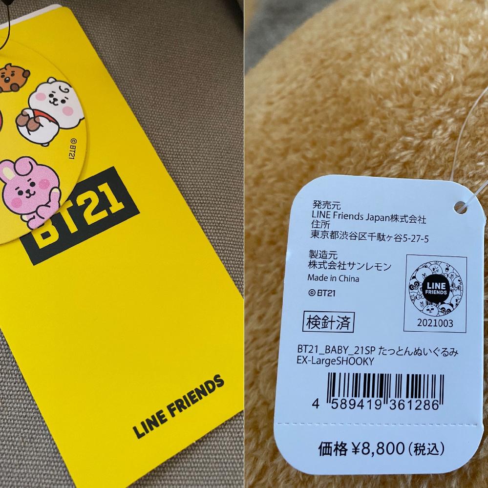 ラインフレンズは日本とグローバル商品でタグが違うのでしょうか? このたっとんのタグは本物なんでしょうか? メルカリで買ったもので少し心配になったので。
