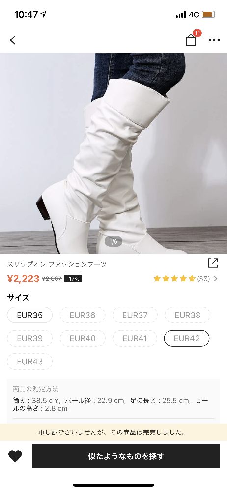 SHEINという通販でこのブーツ買おうとしたんですけど欲しいサイズが完売でした( > < )再入荷ってされるんですか、、?誰か詳しい方教えてください(´;ω;`)