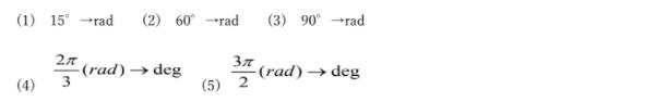 この問題の答えを教えてください。 指定の形式に表す問題です。