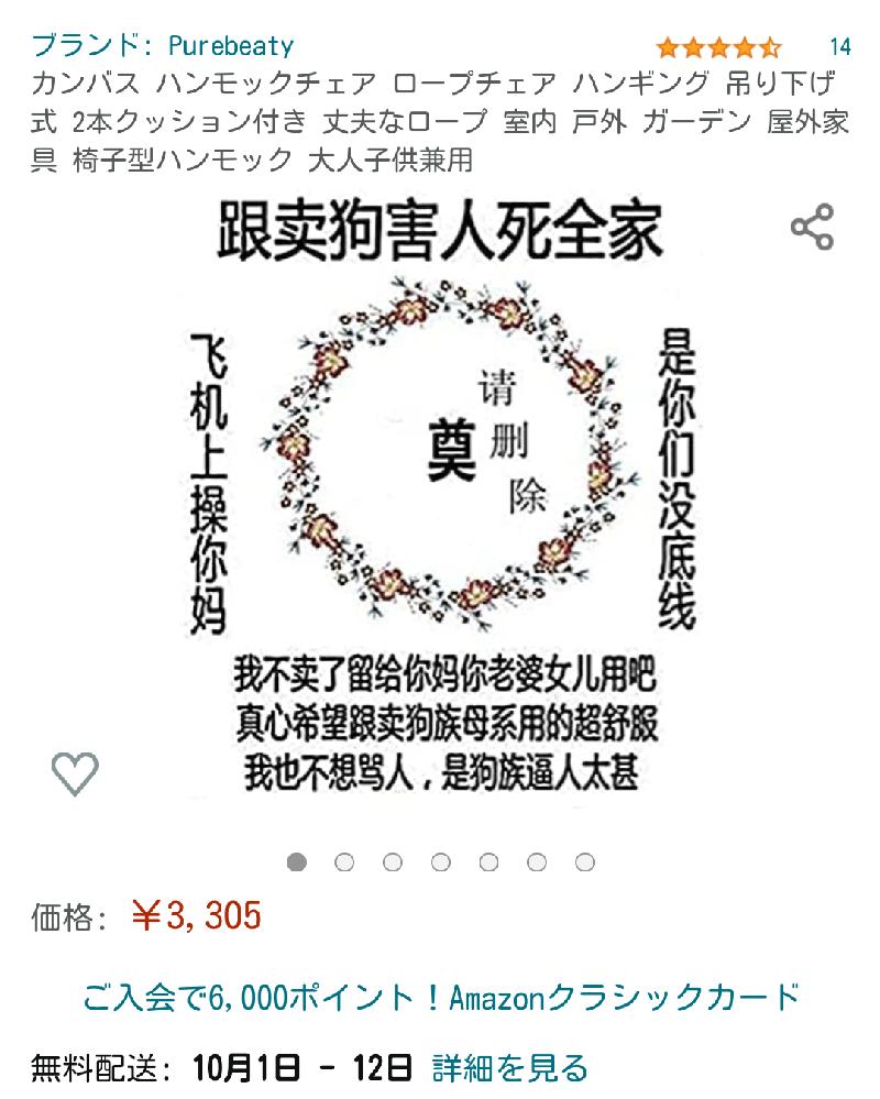 Amazonでハンモックを探してたら不気味な画像を見つけました。 中国語だと思うのですがなんと書いてあるのでしょう。 Google翻訳を使ってみてもよく分かりません。 中国語に詳しいかた、どうかお教えください。