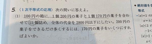 この問題の答えが10なんですけど 正直200円のお菓子12個と170円のお菓子3個でも成り立ちません?