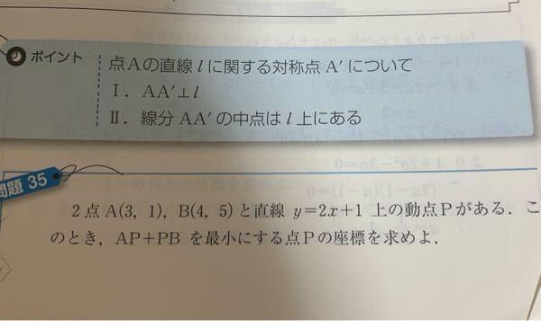 至急!数2B! この問題の解答では、Bの対象をとっていたのですが、私はAの対象点を取って解きました。でもどうや っても答えが合わないのですが、何故でしょうか? ちなみに答えはP(42/25,109/25)です。