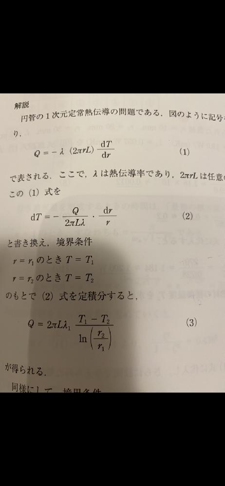 定積分の問題ですが、境界条件が与えられおり、 ⑵から⑶が得られるとありますが、意味が理解できません。 どの様な計算をすると⑶が得られるのか教えて頂きたいです。 よろしくお願いいたします。