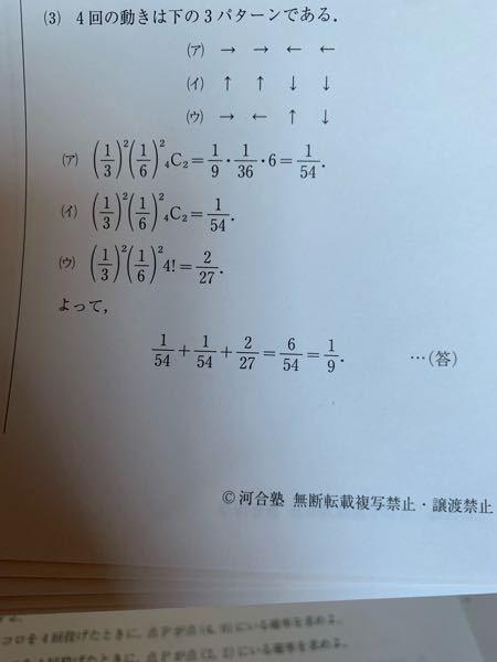 平面座標上の点pは原点(0,0)から出発して、サイコロを一回投げるごとに 1または2の目が出たらx軸の正の方向に1進む 3の目はx軸の負の方向に1進む 4または5の目が出たらy軸の正の方向に1進む 6の目はy軸の負の方向に1進む という問題です。 (3)サイコロを4回投げたとき点pが(0,0)にいる確率を求めよ で解答の(ウ)のところなんですが自分は4C1だと思ったのですが解答は4!になっています。何でこうなるのでしょうか? そもそもCというとは順序を気にせずある数の中からある数を取り出すときの組み合わせなのでこの場合階乗がでてくるのは納得できません。