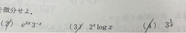 次の式を微分せよという問題です。途中式が分からず困っています…回答がわかるという方がいらっしゃいましたら教えて頂けると助かります。 数学 大学数学 統計 統計学 数3 数Ⅲ 数学3 数学Ⅲ 微分...