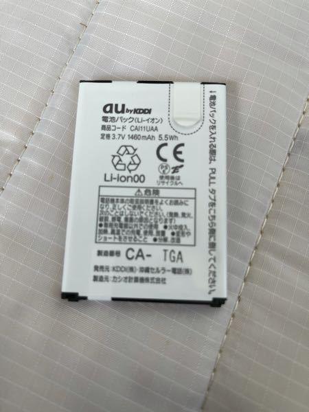 携帯電話に詳しい方に質問です。 昔使っていたAndroidのG'ONEを起動したかったのですが、充電器を挿しても反応がありません。 そこで起動しない原因は電池パックだと思うのですが、同じものは今...