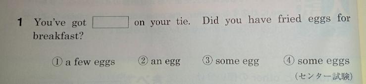 下の写真の問題についてです。 正解は③ですが、①②④が不正解である理由を説明するとしたら、 ①→eggに複数のsをつけると、可算名詞になって、殻に入った状態の卵を複数個ネクタイにつけてることになるから× ②→eggに不定冠詞をつけると可算名詞になって、殻に入った状態の卵を一つネクタイにつけてることになるから× ④→①と同様 という感じであってますか? 変な質問かもしれませんが、イメージでの理解があってるか確認したいのでお願いします。
