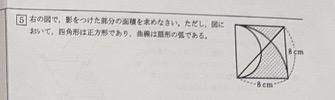 【至急】 この問題を教えて欲しいです! 出来れば紙に書いてほしいです! お願いします!! 見にくくてすみません汗
