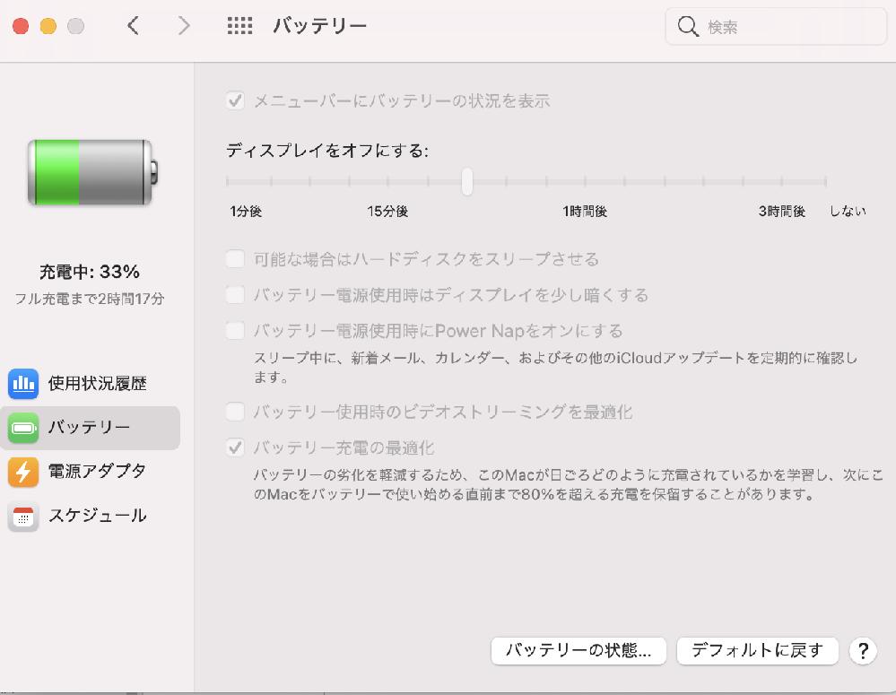 MacBookProのスリープ機能について質問です。 MacBookPro2018 OS:Big Sur 11.5.1 を使っております。 スリープまでの時間を調整しようとしたところ、 画像...