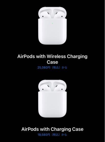この2つの違いってなんですか? AirPodsを買いたいのですがよく分からなくて 教えて頂きたいです。