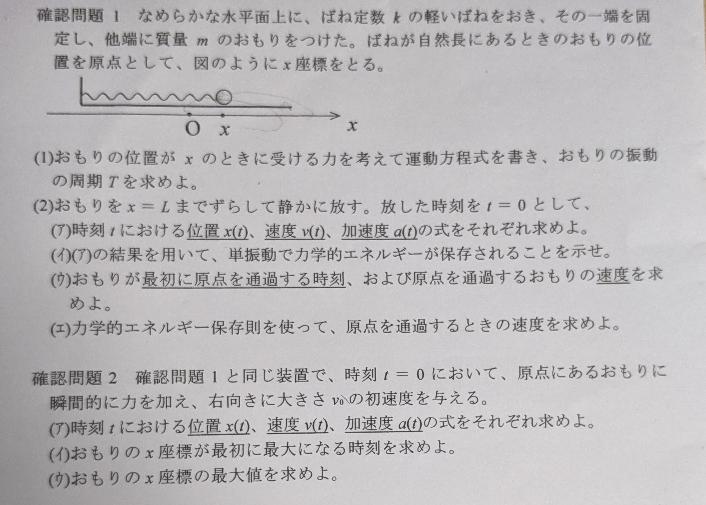 高校物理 単振動です 確認問題2の(イ)(ウ)を教えてください