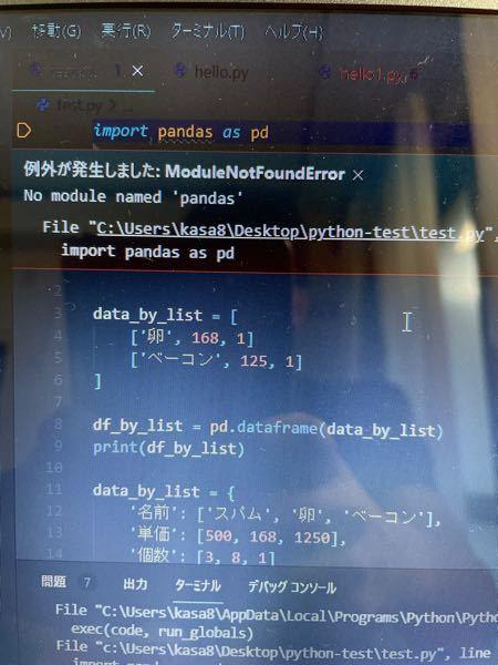 Python初心者です。 参考書で勉強中なのですが、pandasのところでエラーが出てしまいます。 anacondaをインストールしていれば大丈夫とありがとう書いてあるのですが、どういう事でしょう?