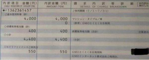 wifiでGMOのとくとくbbを利用しているものです。 1番下のNTTファイナンス利用料とあるんですが、これは必ず払わなければならないものなんですか?? 了解している方教えてください!