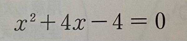 中3の二次方程式の問題で、この問題の解き方を教えてください(;;)