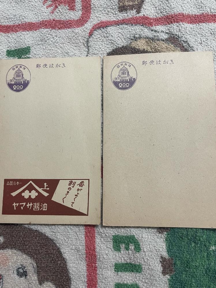 画像の郵便はがきについて 年代はいつ頃使われていて200は円? 詳しくわかる方よろしくお願いします。