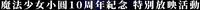 この繁体字中国語の文字って何というフォントでしょうか? ↓元画像のサイトです(文字「魔法少女小圓10周年記念 特別放映活動」)。 https://gnn.gamer.com.tw/detail.php?sn=221174
