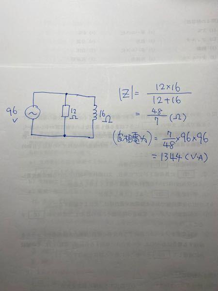 皮相電力の求め方について 写真図のような回路で皮相電力を求めるとき、写真内のような解き方をしました。合成インピーダンス求めて、電流と電圧の絶対値を掛けたのですが、間違っているようです。この解き方のどこが間違っているのか、指摘して頂ける方、よろしくお願いします。 正しい解き方を知りたいのではなく、この解き方だとダメな理由を教えて頂きたいです。よろしくお願いします。
