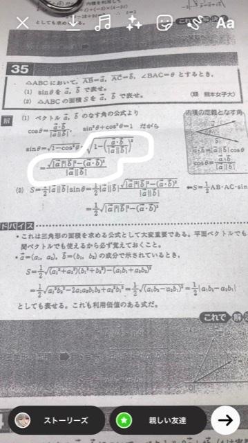数学 数2Bです。 式変形の意味がわかりません。