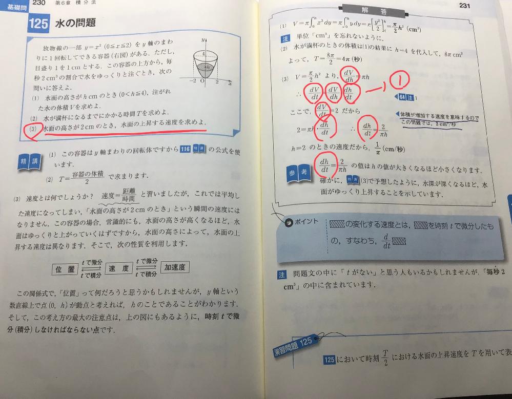 数学Ⅲ、積分の質問です。 (3)についてなのですがこれはどのように解いていくのですか。とくに赤く囲っているところの意味がわかりません。微分しているということは分かりますがこの微分をすることで何を得られるのかが理解できません。 例 dV/dtは何を表しているか このあたりを中心に教えてください。よろしくお願いします。