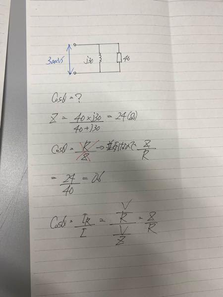 コイルと抵抗の並列回路の力率を求める問題で、 このように解いたのですが正しいのでしょうか? わかる方どうか教えてください、よろしくお願い致します。m(_ _)m