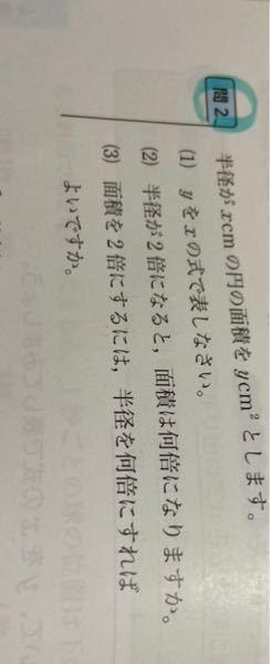 (1)〜(3)を教えてください。