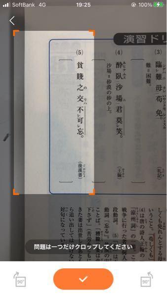 漢文です。 べからず の前は今回は 忘る になっているんですが、 べからず の前は基本、何形がつくんでしょうか?
