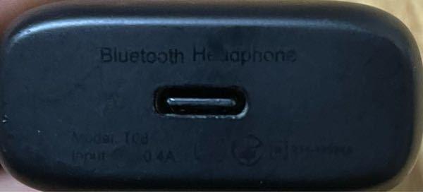質問です。 こちらのBluetoothイヤホンの充電器を無くしてしまい、どの充電器を使用すればいいのか分からなくなってしまいました。どの充電器を使用すればいいのでしょうか。。。