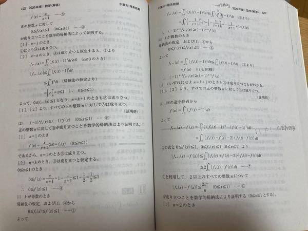 千葉大数学2020大問11 赤本の解説では、(3)について、答えがf(a)であることは(1)(2)の流れから予想できる。とありますが、どこに着眼すれば、そう予想できるのでしょうか? (写真は(1)(2)の解答)