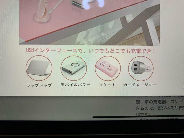 画像にある様に、モバイルパワーとかソケットっていうのは持ち運び型のスマホ充電器の事ですか? ソケットは普通の家にもあるコンセント差し込み口のことですか?