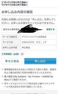 至急! Kindle unlimitedの無料期間を携帯決済(SoftBank) にして行おうと思います。  登録したら直ぐに解約するつもりです。  心配なの質問しますが、画像のように申し込みするが出てきますが、申し込んですぐ解約し てもお金は払うって言うことはないんですよね??