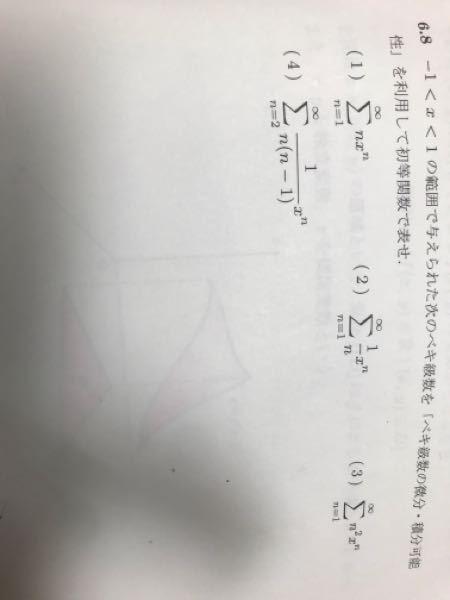 冪級数の微分積分可能性を利用して初等関数で表す。 どのような方針でやればいいのかわかりません。 例えば⑴の解き方を教えてもらえないでしょうか。