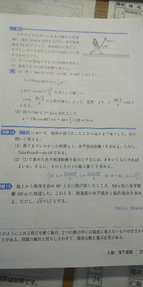 問題12の(2)から問題13までの解説お願いします青文字が答えです