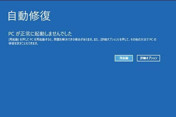 どなたか助けてください Lenovo300の ノートパソコンを使ってます 一昨日の夜更新プログラムを ダウンロードして再起動を選んだら それから、こんなエラー? 画面が出て、パソコンの再起動や 詳細オプションの中の システムの復元など 色々試しても最終的には 同じ画面に戻ってしまい 更新プログラムの アンインストールも できません。電源ボタンを 長押しして強制終了することも セーフモードで ログインすることも できない状態です 手動アップグレードを重ね バージョンはWindows10です バックアップ取ってない データが多く初期化だけは 避けたいです