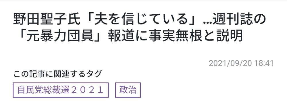 野田聖子の夫は元暴力団員ではないのですか。 否定するということは、今も暴力団員ということか、もともと暴力団員ではないということだと思います。 事実はどうなのですか。