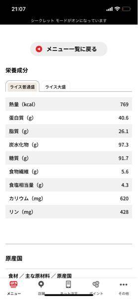 ほっともっとのつくね丼の上に卵が載ってるお弁当のカロリーを調べた結果こんなに糖質と脂質が多いんですか? お弁当はこんなもんですか?