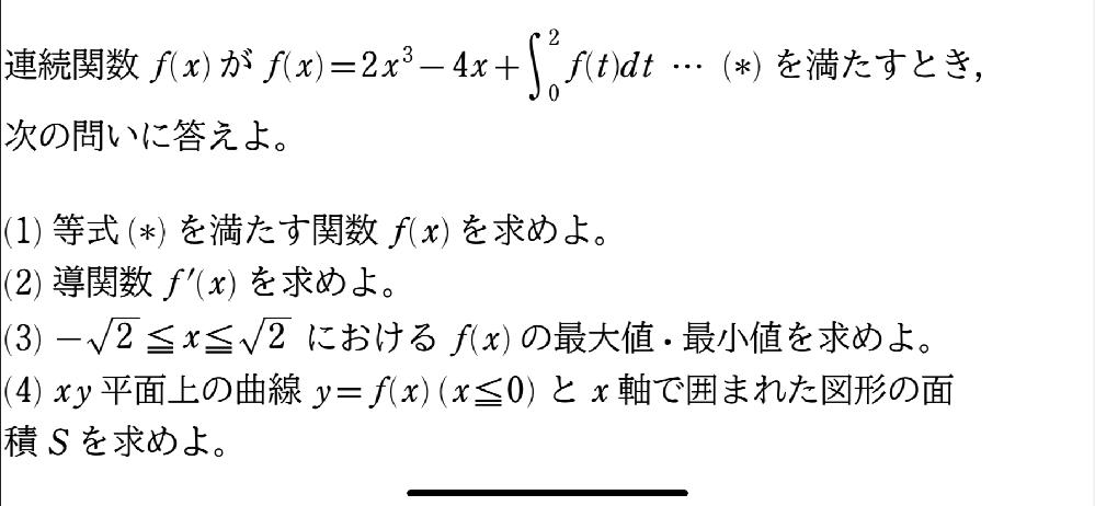 どなたかこの問題の解き方及び答えを教えてください