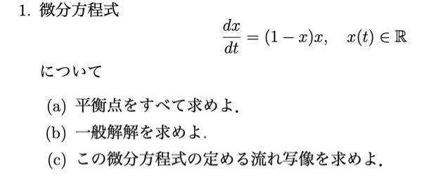 以下の問題教えてください。 1 (1)(2)(3)お願いします。