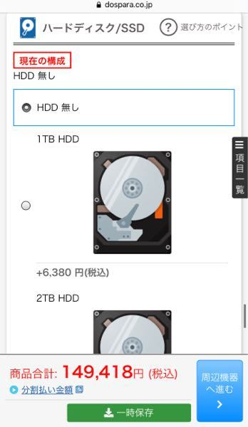 ドスパラでデスクトップPCを買おうと思っているのですが、デフォルト設定でHDDなしと書かれていますが、HDDなしのままでも良いでしょうか。