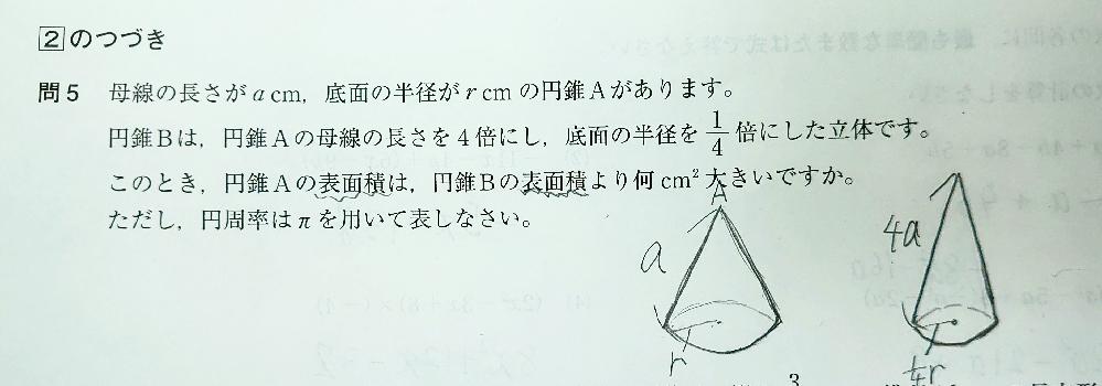 数学です。この問題についての説明文をお願いしたいです。