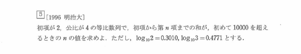 この数列の問題を教えてください。