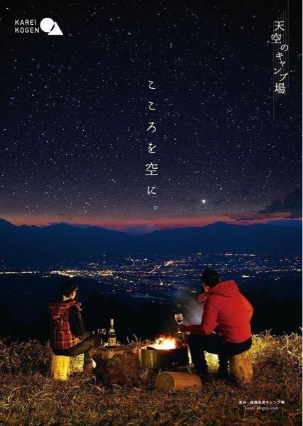 この写真のように星空と夜景を同時に一眼レフで撮影する場合、ピントはどちらに合わせればよいですか?