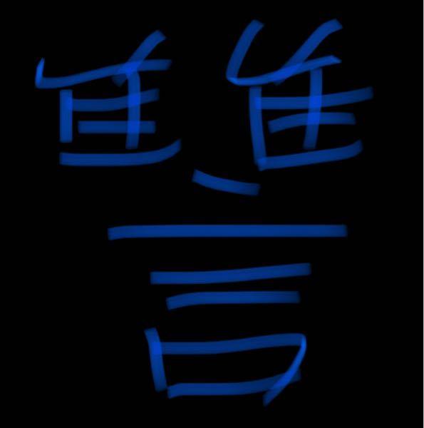 この漢字は何ですか?