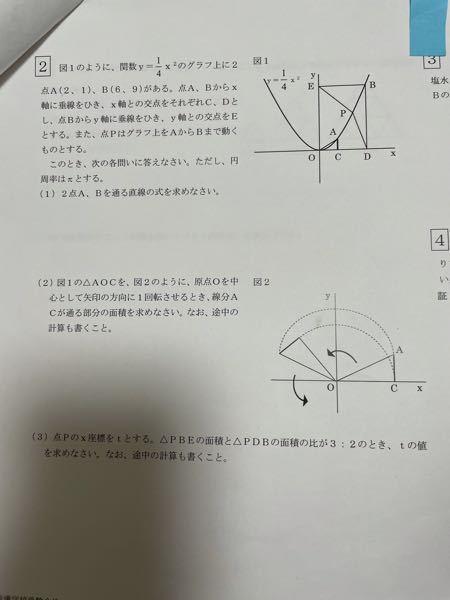 ⬛︎2番(1)〜(3)わかる方解説お願いします。