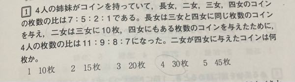 答えは4です! 求め方を教えてください!