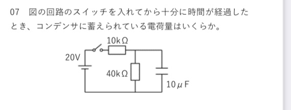 電気工学の課題の途中計算と答えを教えていただけると嬉しいです